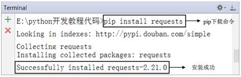 pip命令下载安装第三方模块